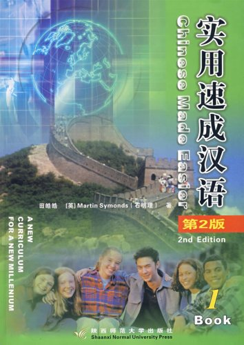 9787561323601: Chinese Made Easier (Book 1) (English and Chinese Edition)