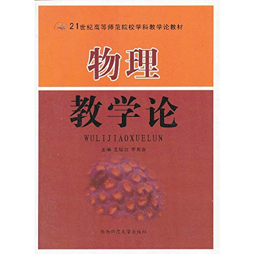 9787561325643: Normal Colleges and Universities Subject Teaching materials of the 21st century: Physics Teaching Theory(Chinese Edition)