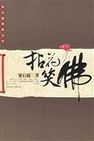 Nian Hua Laughing Buddha ( new version )(Chinese Edition): LIANG QI CHAO ZHU