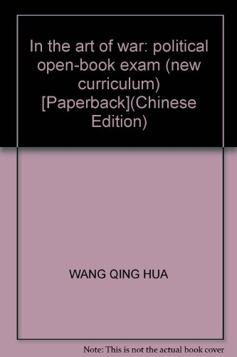 9787561331361: In the art of war: political open-book exam (new curriculum) [Paperback](Chinese Edition)
