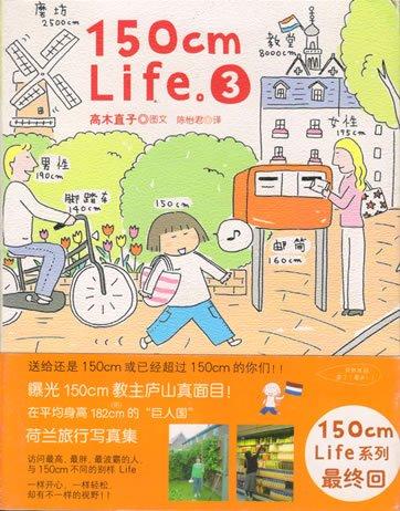 9787561333112: 150cm Life ( 3) (Paperback)