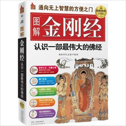 9787561333242: Graphic Diamond Sutra - two-color Value Platinum Edition (Chinese Edition)