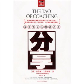 9787561335949: The tao of coaching(Chinese Edition)