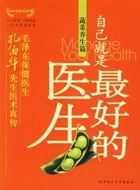 he is the best doctor: Vegetable health: KONG BO HUA
