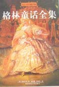 The Complete Grimms Fairy Tales (2 Vols.)(Chinese Edition)