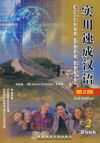 Chinese Made Easier Book Vol.2With CD)(Chinese Edition)(Old-Used): BEN SHE.YI MING