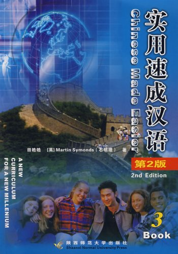 9787561337738: Chinese Made Easier: Book 3 (with 1 mp3) (English and Chinese Edition) by Martin Symonds (2007-05-01)