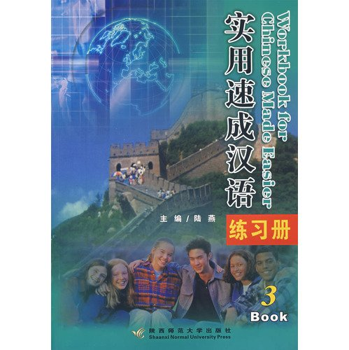 9787561337998: Practical Intensive Chinese Workbook (3)
