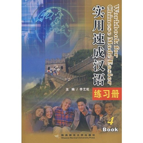 9787561338001: Practical Intensive Chinese Workbook (4)