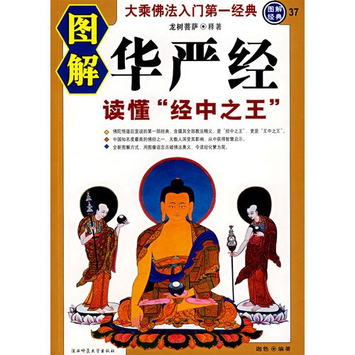 9787561338247: Illustration of Flower Ornament Sutra to understand the greatest sutra (Chinese Edition)