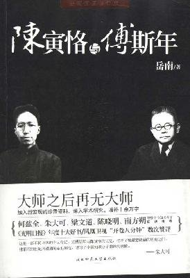 Yinke and Fu (Revised Edition) (Paperback): YUE NAN