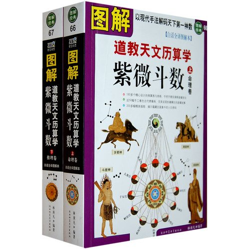 GRAPHICAL CALENDAR XUEHAI TAOIST ASTROLOGY ASTRONOMY, 2 Books, 66 & 67, Chinese Text Edition, ...