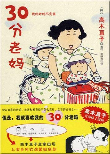 Genuine A3_30 of Mom (E-2)(Chinese Edition): GAO MU ZHI