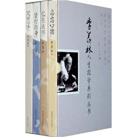 9787561344118: My Country and My People (English and Mandarin Chinese Edition)