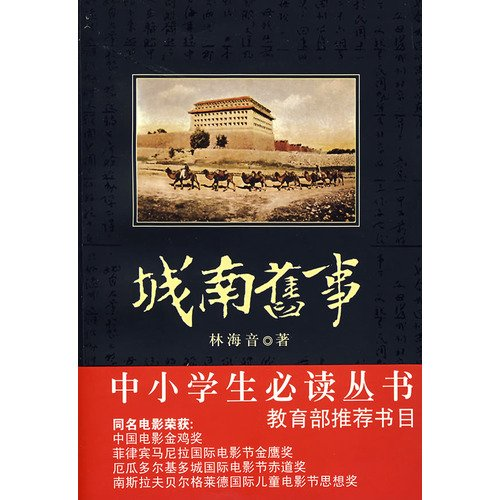 My Memories of Old Beijing (Chinese Edition): lin hai yin