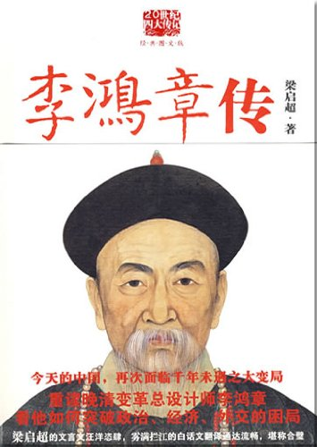 9787561345108: Biography of Li Hongzhang-Classical Illustrated Edition (Chinese Edition)