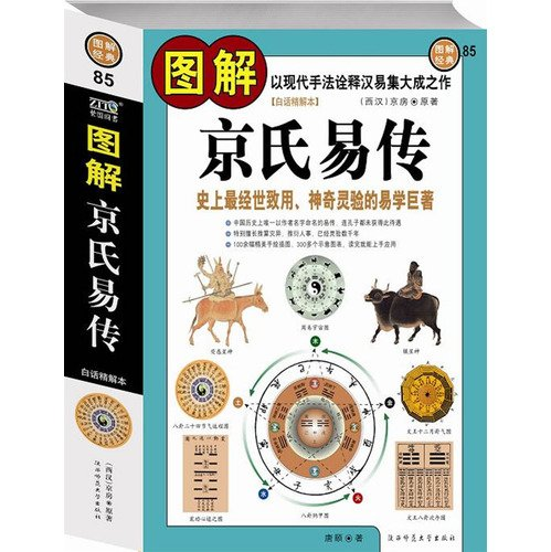 GRAPHIC YI JING S: HISTORY is the MOST by the WORLD PRACTICAL. EASY to LEARN MAGIC EFFICACIOUS ...