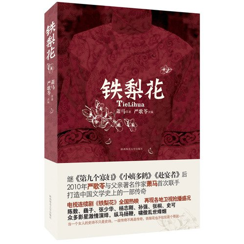 Tie Lihua (Chinese Edition): xiao ma