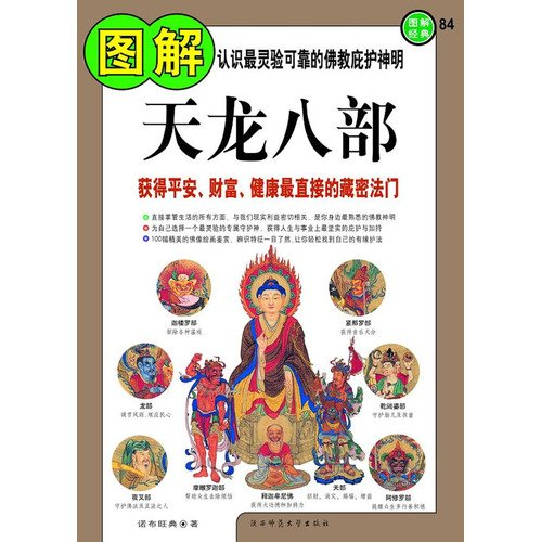 9787561348185: Graphic Book of The Demi-Gods and The Semi-Devils (Chinese Edition)
