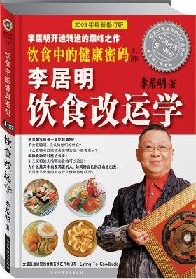 9787561348291: diet healthy Password: Liju Ming Chong Yun vegetarian Studies (Paperback)