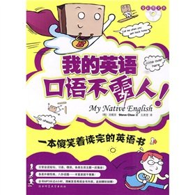 My spoken English is not shocking : full color text ( Korea ) Shen rttt(Chinese Edition): HAN ) ...