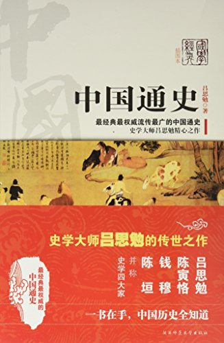 9787561350492: General History of China (Chinese Edition)