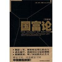 9787561351246: The Wealth of Nations(full version) (Chinese Edition)