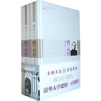 9787561352540: Founding Father of Tsinghua University- Cao Yunxiang (All 2 Volumes) (Chinese Edition)