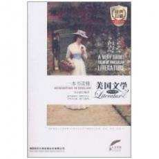 9787561352908: A Very Short View of American Literature (Chinese Edition)