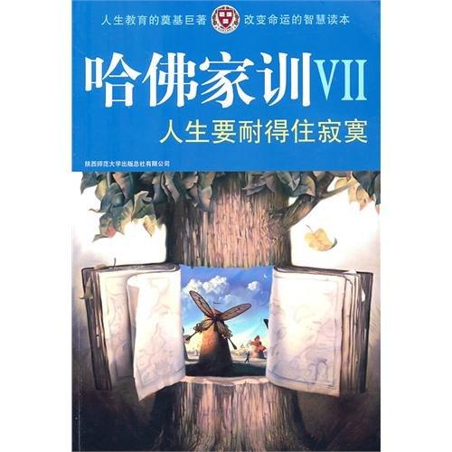 Books 9787561353325 Genuine 7 Harvard family motto : Life to loneliness(Chinese Edition): HA YE KE