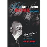classic Hitchcock thriller set(Chinese Edition): MEI)XI QU KE KE ZHU