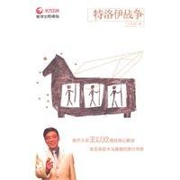 9787561353585: Trojan War (Chinese Edition)