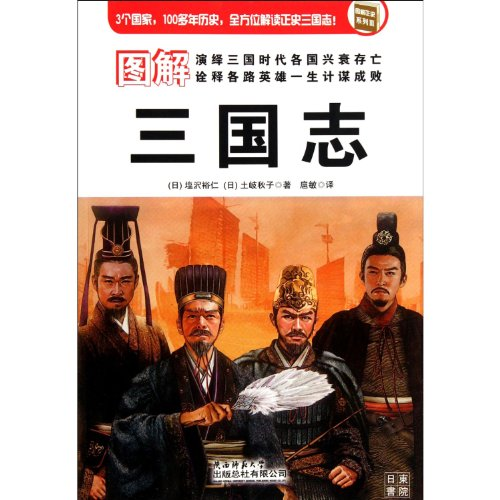 9787561359297: Graphic Records of Three Kingdom (Chinese Edition)