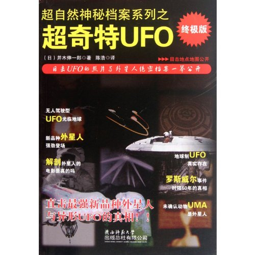 Supernatural mystery file series of strange UFO-Ultimate Edition(Chinese Edition): BEN SHE.YI MING