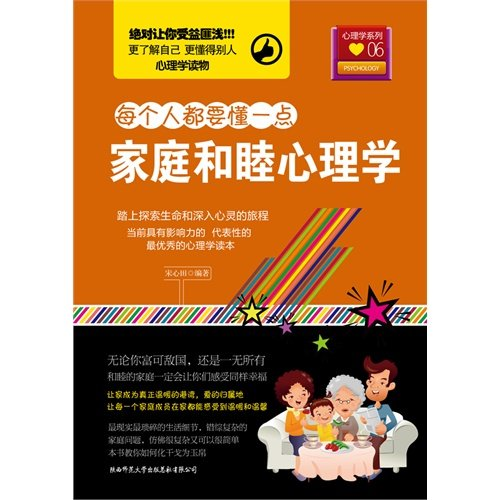 Books 9787561361337 Genuine everyone understands that family harmony Psychology(Chinese Edition): ...