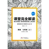 English (7 RJYY) classroom full interpretation(Chinese Edition): TONG XIANG LIN