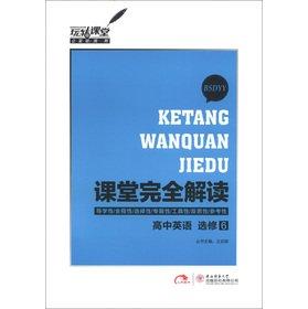 Classroom completely Interpretation: High School English (Elective) (BSDYY) (with Beijing Normal ...