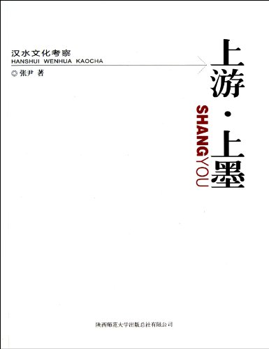 Hanshui Culture Study: upstream * on ink(Chinese Edition): ZHANG YIN