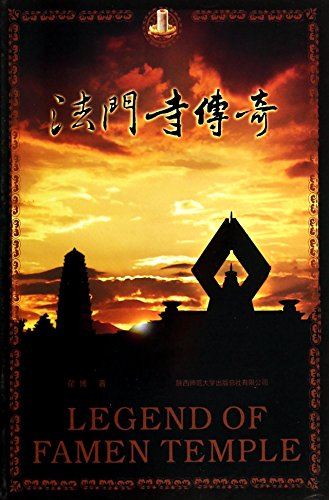 9787561375549: Legend of Famen Temple(Chinese Edition)
