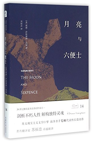 Moon and Sixpence (Chinese Edition): William Somerset Maugham