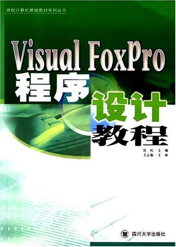Computer Basic Education Textbook Series: Visual FoxPro programming tutorial(Chinese Edition): ...