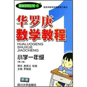 Number of Olympic Series: Hua mathematical tutorial (Primary Grade 1)(Chinese Edition): LUO CHAO ...