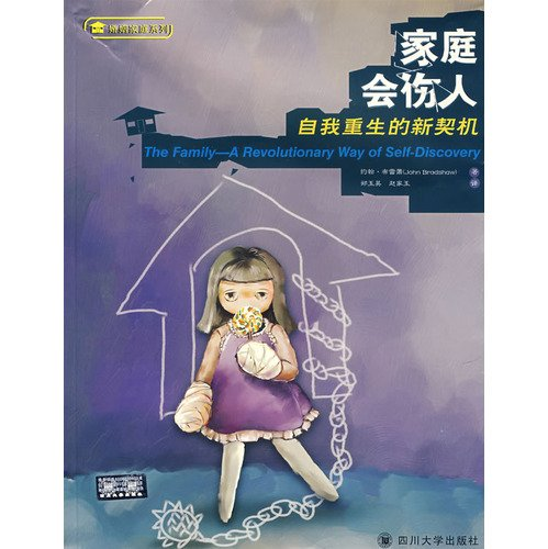 9787561436738: families will be hurt(Chinese Edition)