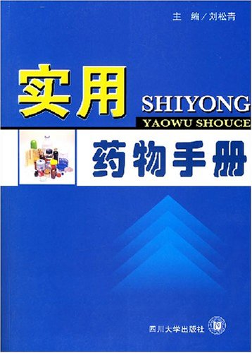 9787561438374: Practical Drug Handbook(Chinese Edition)