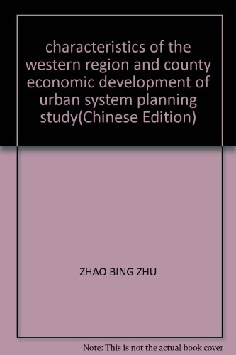 9787561442425: characteristics of the western region and county economic development of urban system planning study(Chinese Edition)