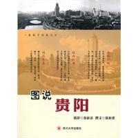 9787561449165: Illustrated Guiyang (Chinese Edition)