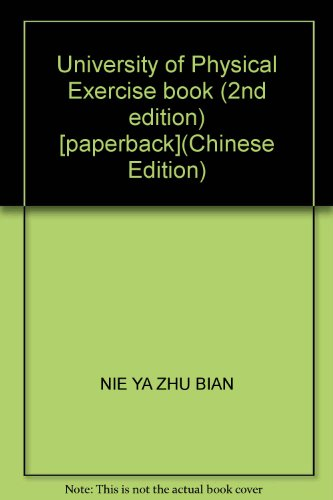 University of the physical exercises album (2)(Chinese Edition): NIE YA