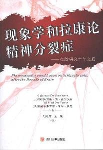 Phenomenology and Lacanian theory of schizophrenia: Brain Research decade after(Chinese Edition): ...