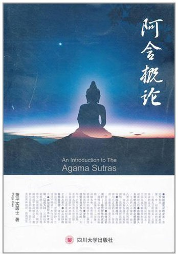 9787561454893: An Introduction to the Agama Sutras (Chinese Edition)