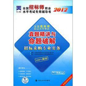 The Tianyi Culture 2012 national tender division the occupational proficiency test a dedicated ...